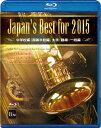 Japan's Best for 2015 初回限定ブルーレイBOX