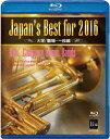 Japan's Best For 2016: 大学・職場・一般編
