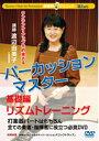 【Winds DVD】楽器別上達クリニック パーカッション・マスター/DVD/BOD-7027