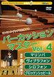 楽器別上達クリニック パーカッション・マスター Vol. 4