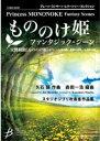 「もののけ姫」ファンタジック・シーン 交響組曲《もののけ姫》より 作曲:久石 譲 編曲:森田一浩