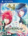 悠久のティアブレイド -Lost Chronicle- Vita