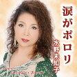 涙がポロリ/CDシングル(12cm)/YZIM-15058