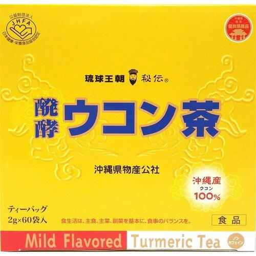 発酵ウコン茶 ティーバッグ 2g×60袋