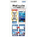 iPod touch 5G (第5世代)専用 ノングレア液晶保護フィルム2 (ND-IPD04)