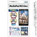 アスデック ノングレア画面保護フィルム MediaPad M3 lite M3 lite用 HWM38Lの価格を調べる