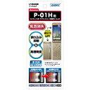 アスデック P-01H用 AR液晶保護フィルム2 AR-P01H