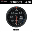 日本精機 メーター Defi-Link ADVANCE CR 燃圧計 60φ ブラック DF09002