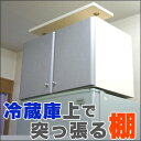 冷蔵庫上じしん作くんロータイプ(4462cmに対応)冷蔵庫専用の地震対策転倒防止具
