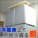 冷蔵庫上じしん作くんハイタイプ(6280cmに対応)冷蔵庫専用の地震対策転倒防止具