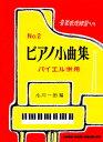 シンコ P小曲集2