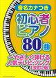 音名カナつき初心者ピアノ80曲~やさしく弾ける人気テレビ ソング 改訂2版 楽譜