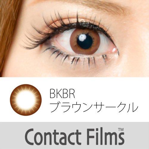 Dr.カラコン コンタクトフィルム 茶コン ブラウンサークル