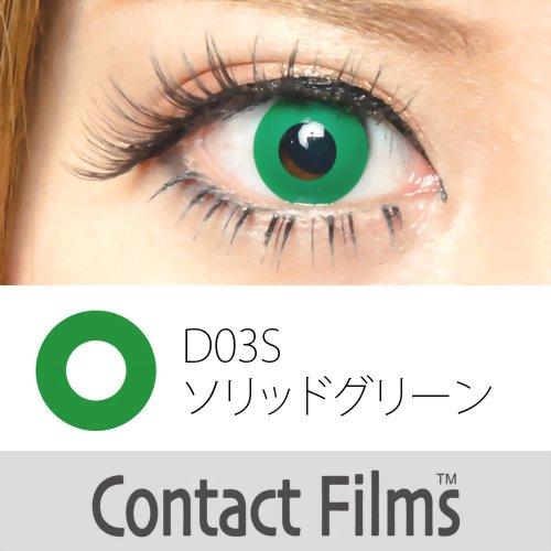 ドクタータカハシ コンタクトフィルム ソリッド グリーン 1枚入り 4997963120097