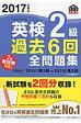 2017年度版 英検2級 過去6回全問題集   /旺文社/旺文社