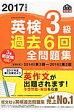 2017年度版 英検3級 過去6回全問題集   /旺文社/旺文社