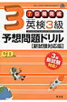 英検3級予想問題ドリル 新試験対応版   /旺文社/旺文社