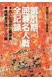 囲碁名人戦全記録  第41期 /朝日新聞社/朝日新聞文化くらし報道部