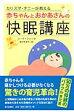 カリスマ・ナニ-が教える赤ちゃんとおかあさんの快眠講座   /朝日新聞出版/ジ-ナ・フォ-ド