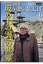 週刊司馬遼太郎(6)の画像
