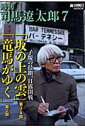 週刊司馬遼太郎の画像