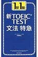 新TOEIC test文法特急 1駅1題  /朝日新聞出版/花田徹也