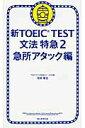 新TOEIC TEST文法特急の画像