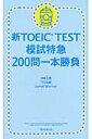 新TOEIC TEST模試特急200問一本勝負の画像