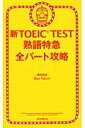 新TOEIC TEST熟語特急全パート攻略の画像