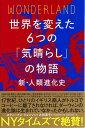 世界を変えた6つの「気晴らし」の物語(仮)新・人類進化史 朝日新聞出版 9784023316324