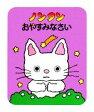 ノンタンおやすみなさい   2版/偕成社/キヨノサチコ
