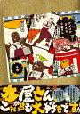 ガイコツ書店員 本田さん アニメDVD特装版 下巻 角川書店 9784040653396
