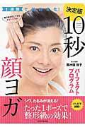 10秒顔ヨガパ-フェクトプログラム 1週間で劇的変化!  /KADOKAWA/間々田佳子