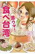 激ウマ!食べ台湾 ひとり旅でも大満足、食べまくりロ-カルフ-ド65軒  /KADOKAWA