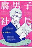 腐男子社長   /KADOKAWA/カエリ鯛