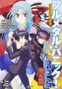 フルメタル・パニック!RPG完全版 STANDARD R.P.G SYSTEM /KADOKAWA/賀東招二 角川書店 9784040727684