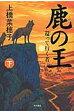 鹿の王 下   /KADOKAWA/上橋 菜穂子