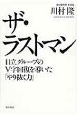ザ・ラストマン 日立グル-プのV字回復を導いた「やり抜く力」  /KADOKAWA/川村隆