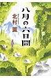 八月の六日間   /KADOKAWA/北村薫