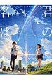 君の名は。公式ビジュアルガイド 新海誠監督作品  /KADOKAWA/東宝株式会社