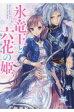 氷竜王と六花の姫   /KADOKAWA/小野はるか