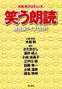 笑う朗読 朗読劇ライブCD 角川書店 9784041063835