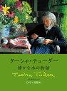 DVD>ターシャ・テューダー 静かな水の物語 永久保存ボックス DVD+愛蔵本 /KADOKAWA 角川書店 9784041066263