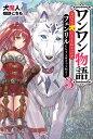 ワンワン物語3 ~金持ちの犬にしてとは言ったが、フェンリルにしろとは言ってねえ!~ 角川書店 9784041070796