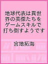 地球代表は異世界の英傑たちをゲームスキルで打ち倒すようです 角川書店 9784041074633