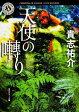 天使の囀り   /角川書店/貴志祐介