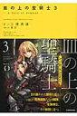 皿の上の聖騎士(パラディン) A Tale of Armour 3 /KADOKAWA/三浦勇雄 角川書店 9784042560470