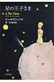 星の王子さま   /角川書店/アントア-ヌ・ド・サン・テグジュペリ