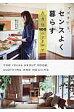 ズボラでも、センスよく暮らす衣・食・住100のアイデア   /KADOKAWA/佐々木なほ