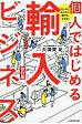 個人ではじめる輸入ビジネス ホントにカンタン!誰でもできる!  改訂版/KADOKAWA/大須賀祐